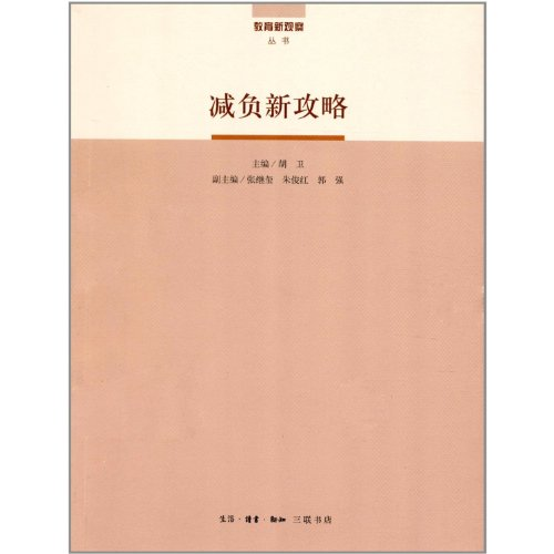 The Lightening new Raiders - education. the new observation Books(Chinese Edition): HU WEI