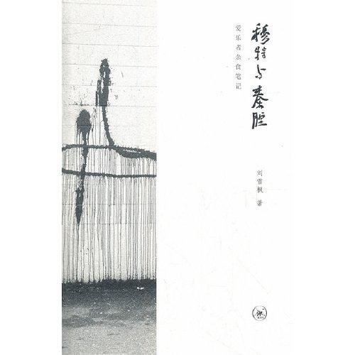 The Mutter and Qinqiang Liu Xuefeng genuine Mall(Chinese Edition): LIU XUE FENG