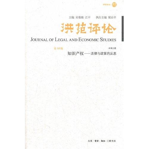 Hongfan Comments (14 Series reflection of the: WU JING LIAN