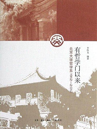 Philosophy doors since: Department of Philosophy. Peking University 1912-2012(Chinese Edition): LI ...
