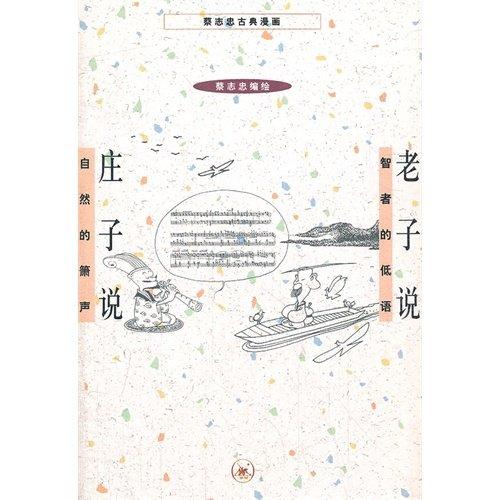 Zhuangzi said I said (Tsai Chih-chung classical comics)(Chinese Edition): CAI ZHI ZHONG