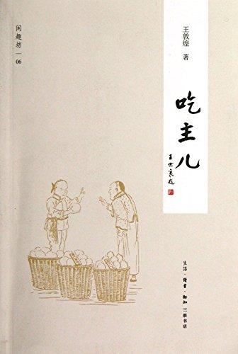 Idle Fun Place 06: eat Zhuer (new version)(Chinese Edition): WANG DUN HUANG