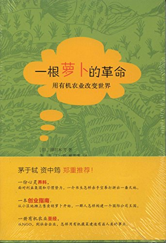 CHANGE THE WORLD WITH ORGANIC AGRICULTURE : A CARROT REVOLUTION(CHINESE EDITION): TENG TIAN HE FANG
