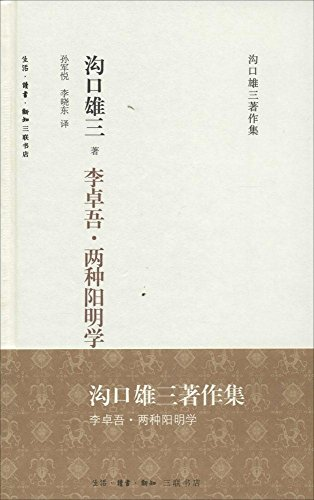 9787108047335: Mizoguchi Yuzo book collection: Li Zhuowu ? Two Yangming(Chinese Edition)