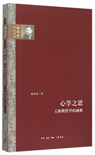 9787108052575: Thinking over the Philosophy of Mind (Interpretations of Wang Yangming's Philosophy) (Chinese Edition)