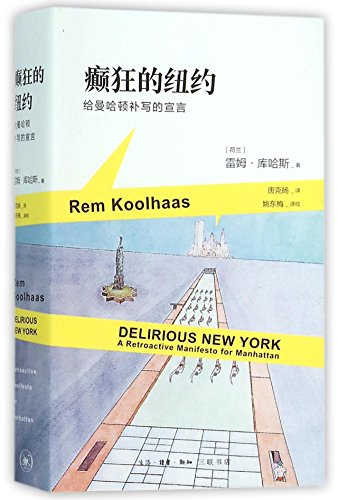 Delirious New York (Chinese Edition): Rem Koolhaas