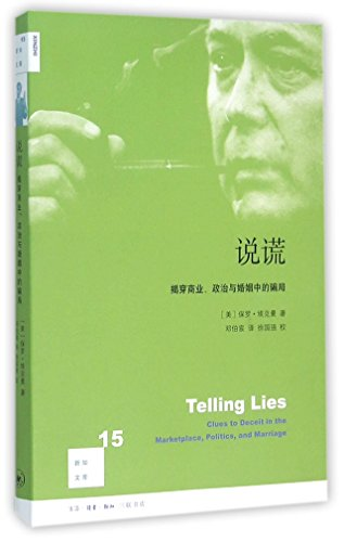 9787108053800: Telling Lies (Chinese Edition)