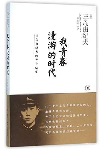 9787108054135: My Roaming Youth (Chinese Edition)