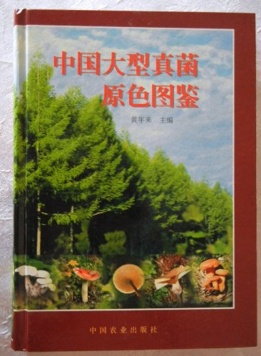 Colored Illutration Of Macrofungi(Mushrooms)of China (In Chinese Version with Latin name index)
