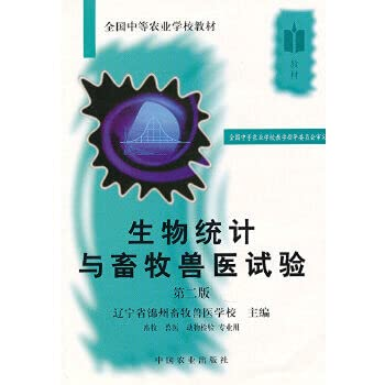 Biostatistics and animal husbandry and veterinary test: LIAO NING SHENG