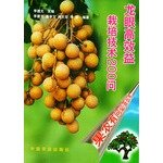 Longan cultivation technology of high efficiency 200 Q(Chinese Edition): LI JIAN GUANG . DENG