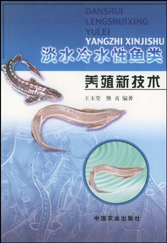 9787109071261: Fresh cold water fish farming technology(Chinese Edition)