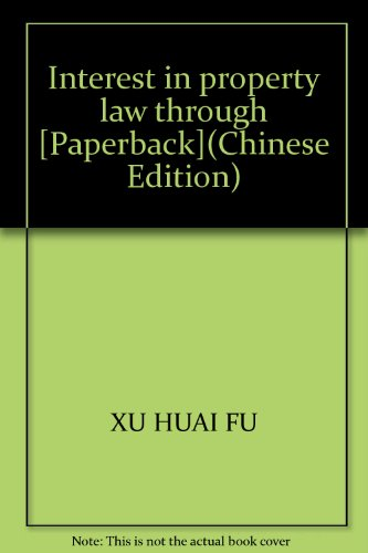Interest in property law through [Paperback](Chinese Edition): XU HUAI FU
