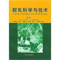 9787109082724: yogurt Science and Technology(Chinese Edition)