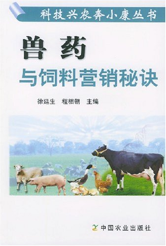 Veterinary drugs and feed marketing tips(Chinese Edition): XU TING SHENG