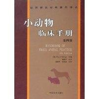 Small Animal Clinical Manual (fourth edition) (World Classics translation of Veterinary Cong): MEI ...