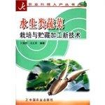 aquatic vegetable cultivation and processing of new: BU LI XIA