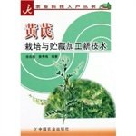 Astragalus cultivation and processing of new storage technologies (agricultural science and ...