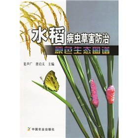 Genuine Books 9787109104372 primary ecological map of rice insect pest control(Chinese Edition): ...