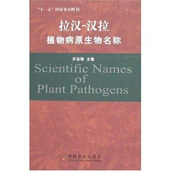 Scientific Names of Plant Pathogens: Xu Zhigang