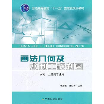 9787109117143: Eleventh Five-Year General Higher Education National planning materials Geometry and hydraulic drawing (other)(Chinese Edition)