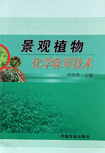 9787109117341: Chemical Weeding Techniques of Landscape Plants (Chinese Edition)