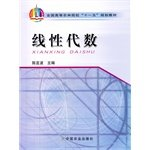 9787109118256 linear algebra (11th Five-Year Plan of National Forestry Colleges textbook)(Chinese ...