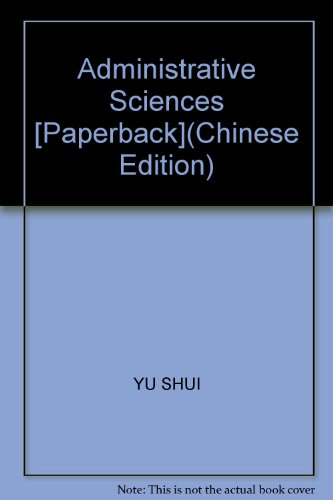 Administrative Sciences [Paperback](Chinese Edition): YU SHUI