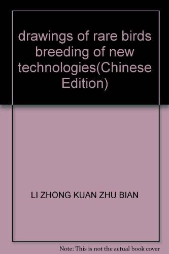 9787109131156: drawings of rare birds breeding of new technologies