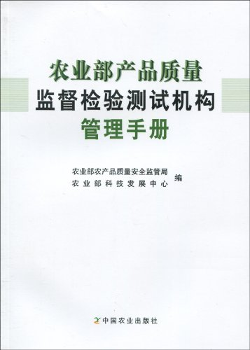 Ministry of Agriculture Product Quality Supervision and Testing Organization Management Manual(...