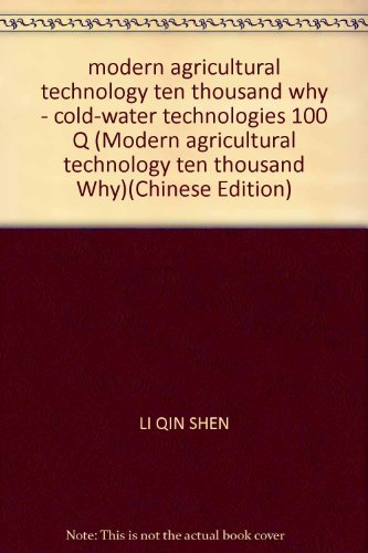 The coldwater fish technology 100 asked(Chinese Edition): LI QIN SHEN DENG