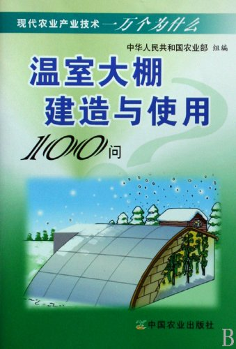 9787109132450: 100 Questions of Construction and Use of Greenhouse (Chinese Edition)