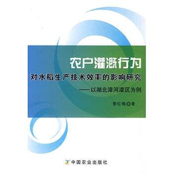 Farmers irrigation impact study of the behavior: LI HONG MEI