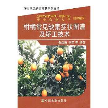 Citrus common nutrient deficiency symptoms and correction technology mapping(Chinese Edition): LU ...