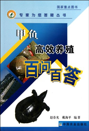 9787109148758: 100 Questions and Answers of Efficient Breeding of Soft-shelled Turtle (Chinese Edition)