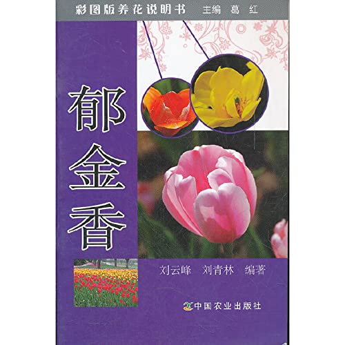 Color version plant flowers in the instructions: LIU YUN FENG