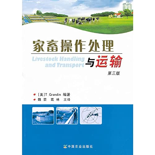 Livestock operations processing and transport (third edition)(Chinese Edition): MEI GE LAN DING ...