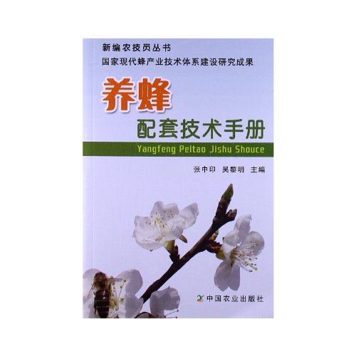 9787109163393: Beekeeping Supporting Technical Manual (Chinese Edition)