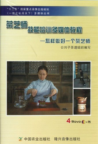 9787109164420: How to Become a Good Tea Art Specialist(With CD) (Chinese Edition)