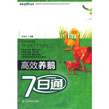 Genuine efficient goose on the 7th (2nd Edition) breeding on the 7th Books 9787109166325(Chinese ...