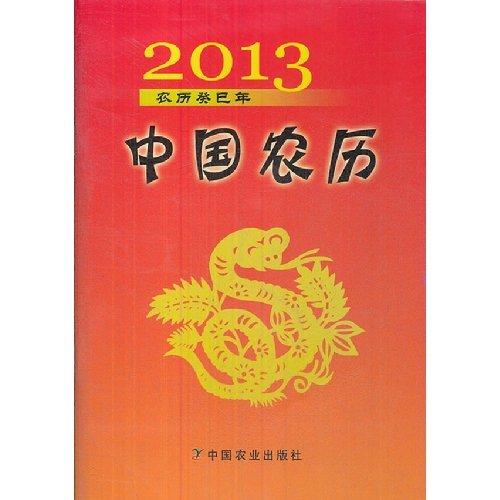 Chinese Lunar New Year: 2013 Lunar Kimi: ZHONG GUO NONG