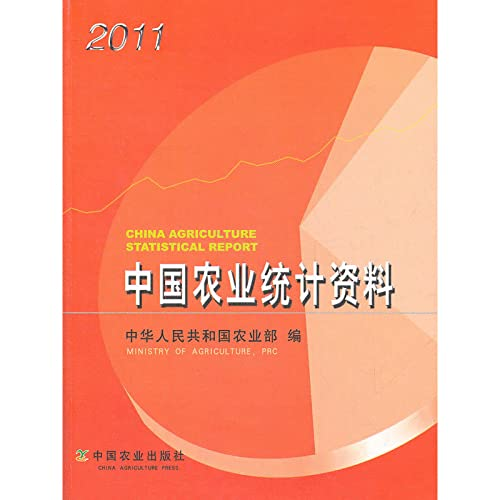 Sales of existing books 2011 Agricultural Statistics(Chinese: ZHONG GUO NONG