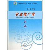 9787109177116: Agricultural Extension New National Forestry Colleges second five planning materials(Chinese Edition)