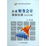 9787109180239: Corporate Financial Accounting Simulation Training (with CD-ROM 1) comprehensive training articles Ministry of Agriculture of secondary vocational education planning materials(Chinese Edition)