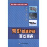 9787109183438: Healthy freshwater shrimp farming 85597585 (Second Edition)(Chinese Edition)