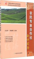 9787109199675: Farmer cooperatives accounting practice(Chinese Edition)
