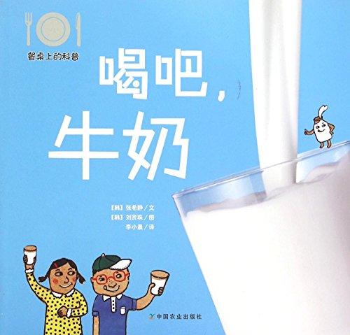 9787109203648: 喝吧牛奶/餐桌上的科普