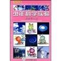 9787110059845: Young scientific experiment - observation and experience(Chinese Edition)