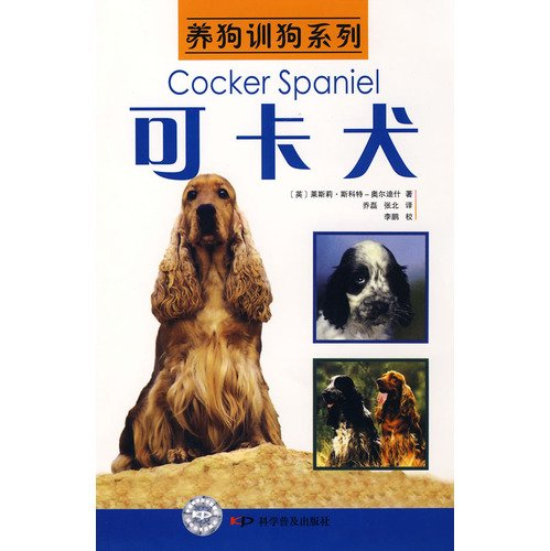 Dogs dog training series - Cocker Spaniel Orr Standish.(Chinese Edition): AO ER DI SHEN