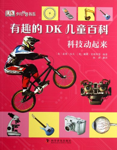9787110073476: Dk First Reference Series:How Things Work Encyclopedia (Chinese Edition)
